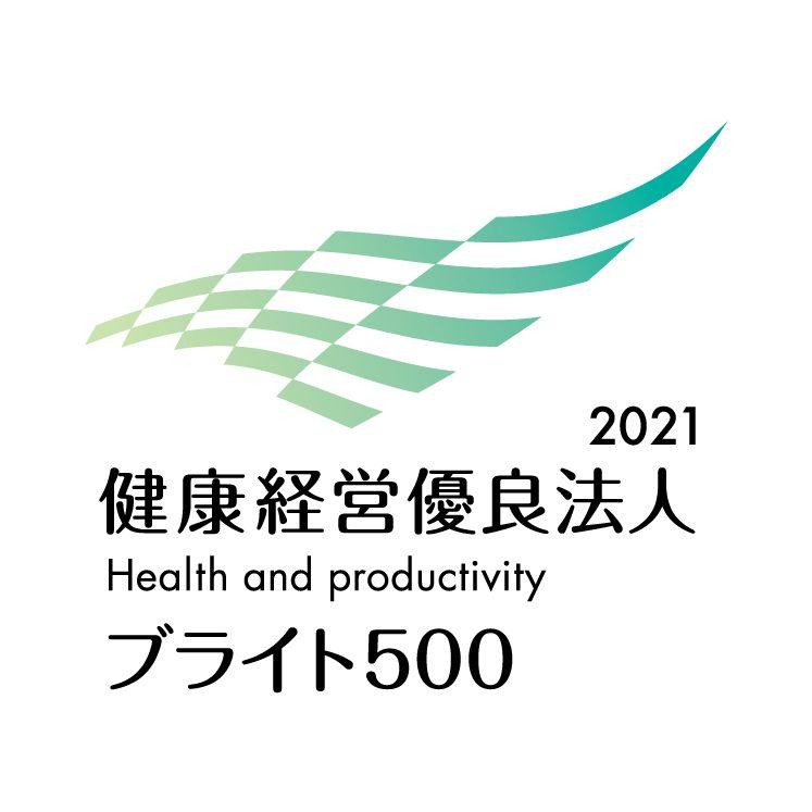 健康経営優良法人2021認定企業